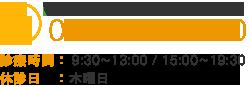 おゆみ野院 電話番号:043-291-5050